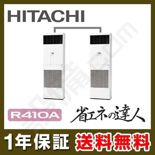 RPV-AP335SHP6-kobetsu 日立 業務用エアコン 省エネの達人 ゆかおき 床置形 12馬力 個別ツイン 標準省エネ 三相200V ワイヤード 冷媒R410A