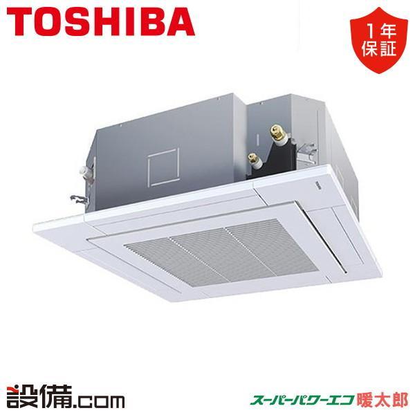 RUHA16031M 東芝 業務用エアコン スーパーパワーエコ暖太郎 天井カセット4方向 6馬力 シングル 寒冷地用 三相200V ワイヤード