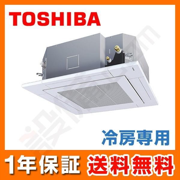 RURA16033X 東芝 業務用エアコン 冷房専用 天井カセット4方向 6馬力 シングル 三相200V ワイヤレス 冷媒R32