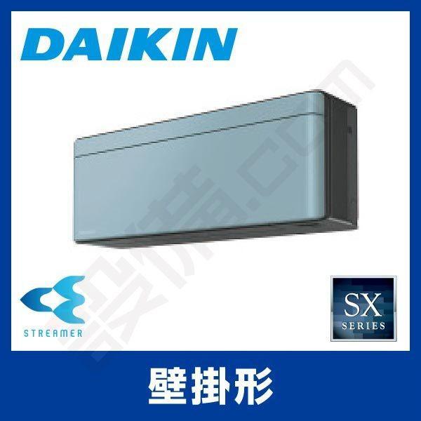 S22VTSXS-A ダイキン ルームエアコン 壁掛形 シングル 6畳程度 標準省エネ 単相100V ワイヤレス 室内電源 SXシリーズ