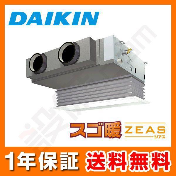 SDRB80AA ダイキン 業務用エアコン スゴ暖 ZEAS 天井埋込ビルトイン Hiタイプ 3馬力 シングル 寒冷地用 三相200V ワイヤード