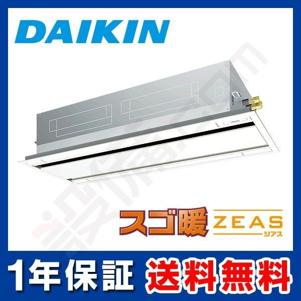 SDRG112AA ダイキン 業務用エアコン スゴ暖 ZEAS 天井カセット2方向 エコダブルフロー 4馬力 シングル 寒冷地用 三相200V ワイヤード
