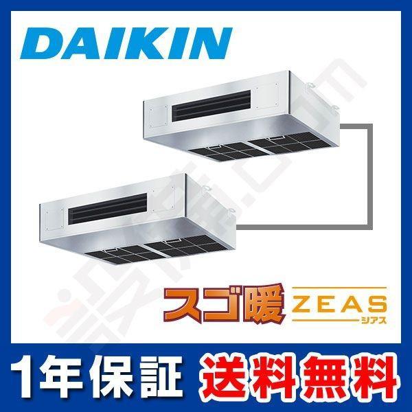 SDRT160AD ダイキン 業務用エアコン スゴ暖 ZEAS 厨房用天井吊形 6馬力 同時ツイン 寒冷地用 三相200V ワイヤード