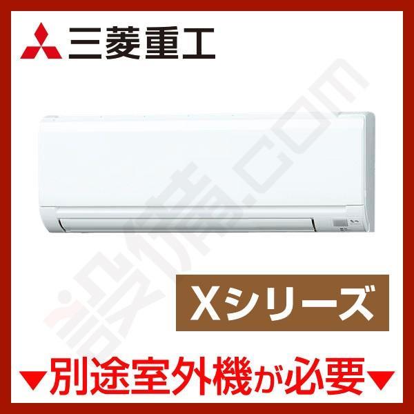 SKM25X2 三菱重工 ハウジングエアコン 壁掛形 システムマルチ室内ユニット 8畳程度 単相200V ワイヤレス Xシリーズ