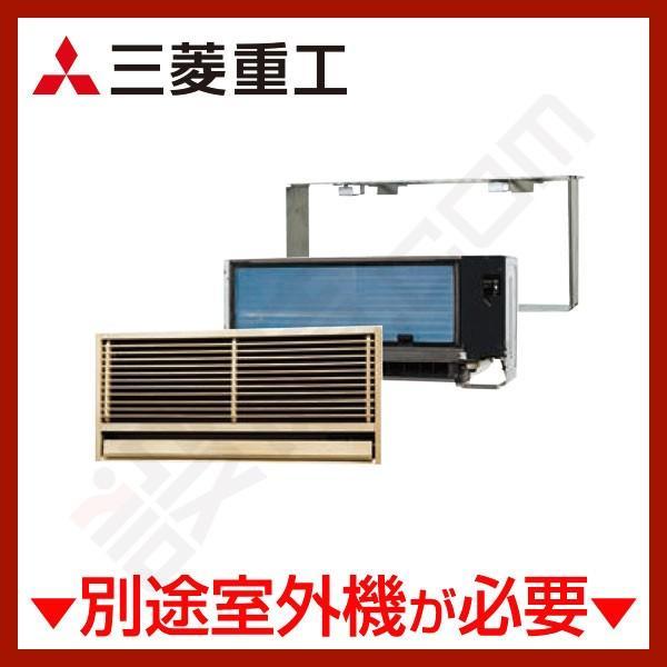 SKU25X2 三菱重工 ハウジングエアコン 壁ビルトイン形 システムマルチ室内ユニット 8畳程度 単相200V ワイヤレス