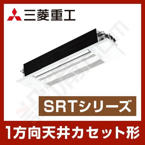 SRT56X2-SET 三菱重工 ハウジングエアコン 1方向天井カセット形 シングル 18畳程度 単相200V ワイヤレス 室内外選択 SRTシリーズ