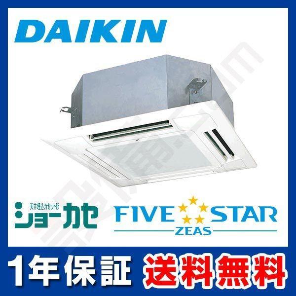SSRN56BCNV ダイキン 業務用エアコン FIVE STAR ZEAS 天井カセット4方向 ショーカセ 2.3馬力 シングル 超省エネ 単相200V ワイヤレス