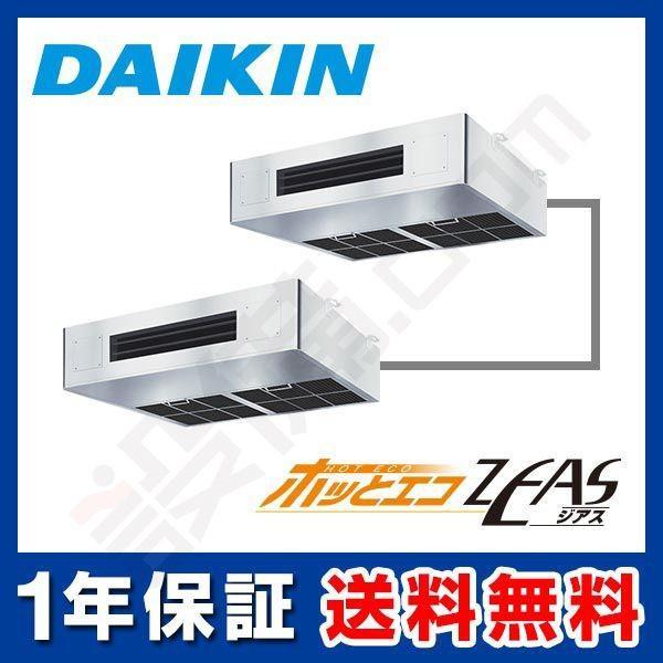 SZDT160CDD ダイキン ホッとエコ ZEAS 厨房用天井吊形 6馬力 同時ツイン 寒冷地用 三相200V ワイヤード