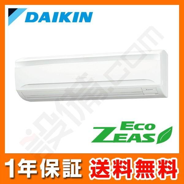 SZRA80BFV 送料無料新品 ダイキン 業務用エアコン EcoZEAS 壁掛形 シングル 標準省エネ 即納最大半額 3馬力 ワイヤード 単相200V