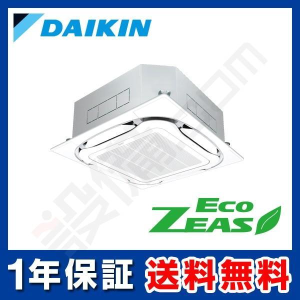 SZRC140BF ダイキン 業務用エアコン 大好評です EcoZEAS 送料無料/新品 天井カセット4方向 S-ラウンドフロー 三相200V シングル 標準省エネ 5馬力 ワイヤード