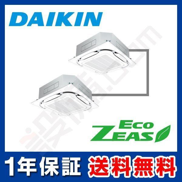 SZRC160BCD ダイキン 業務用エアコン EcoZEAS 天井カセット4方向 売れ筋 正規品送料無料 S-ラウンドフロー 6馬力 ワイヤード 標準省エネ 三相200V 同時ツイン