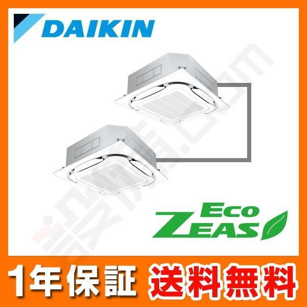SZRC160BFD ダイキン 業務用エアコン 送料無料新品 EcoZEAS 天井カセット4方向 S-ラウンドフロー セール価格 同時ツイン 三相200V ワイヤード 標準省エネ 6馬力