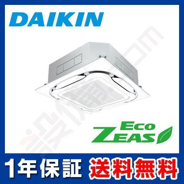 SZRC45BBNT ダイキン 業務用エアコン EcoZEAS 天井カセット4方向 S-ラウンドフロー 1.8馬力 シングル 標準省エネ 三相200V ワイヤレス