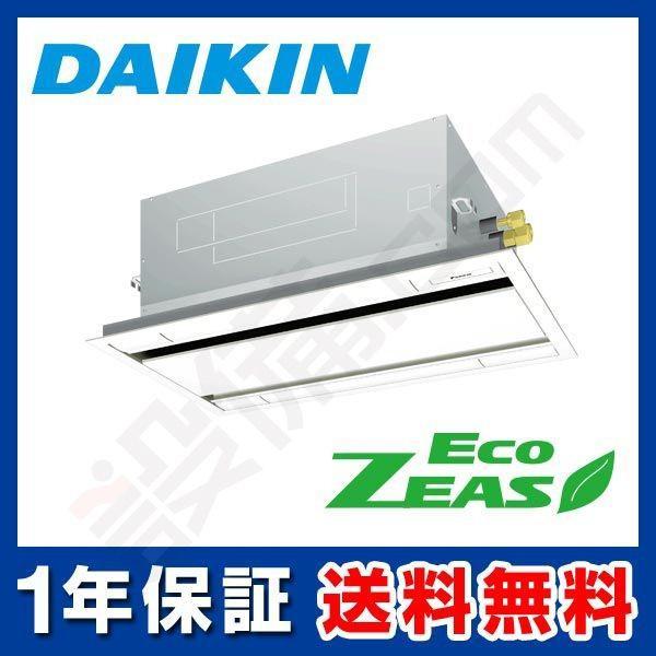 SZRG45BCNT ダイキン 業務用エアコン EcoZEAS 天井カセット2方向 エコダブルフロー 1.8馬力 シングル 標準省エネ 三相200V ワイヤレス
