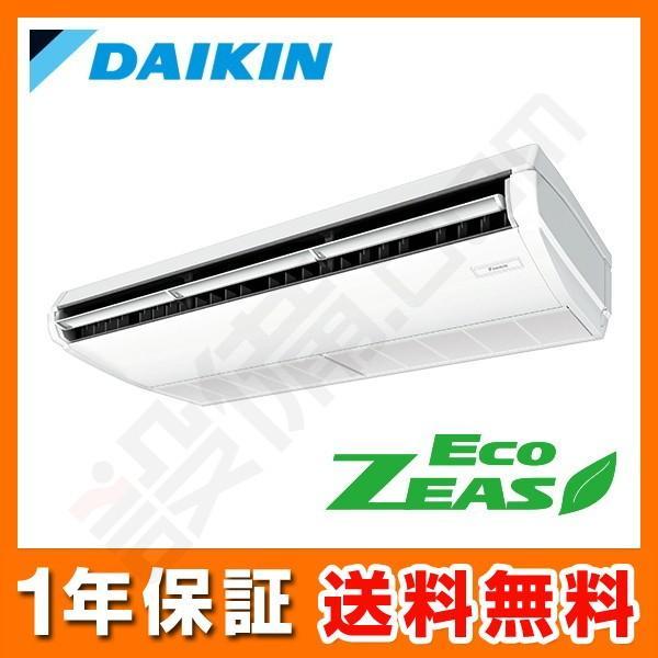SZRH112BF ダイキン 業務用エアコン EcoZEAS 天井吊形 標準省エネ 三相200V 送料無料 激安 お買い得 キ゛フト シングル 100%品質保証 ワイヤード 4馬力