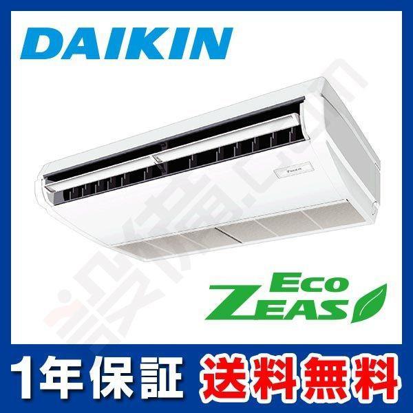 SZRH40BBNV ダイキン 業務用エアコン EcoZEAS 天井吊形 1.5馬力 シングル 標準省エネ 単相200V ワイヤレス