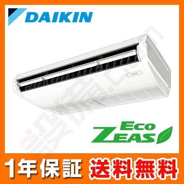 SZRH80BFNT ダイキン 業務用エアコン EcoZEAS 天井吊形 ふるさと割 ワイヤレス 三相200V 注目ブランド 3馬力 標準省エネ シングル