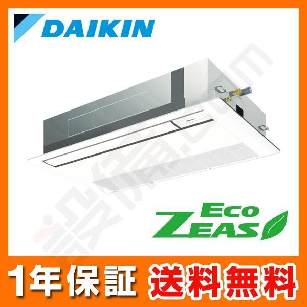 NEW売り切れる前に☆ SZRK40BFV トレンド ダイキン 業務用エアコン EcoZEAS 天井カセット1方向 シングルフロー 1.5馬力 シングル ワイヤード 単相200V 標準省エネ