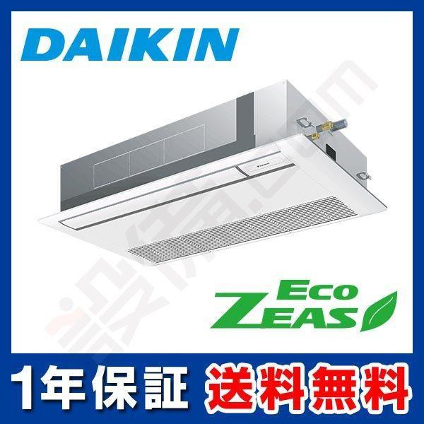 SZRK50BBNT ダイキン 業務用エアコン EcoZEAS 天井カセット1方向 シングルフロー 2馬力 シングル 標準省エネ 三相200V ワイヤレス