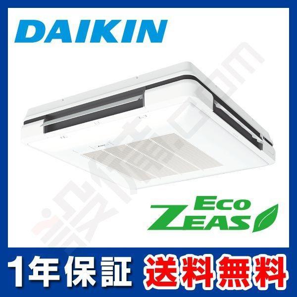 SZRU80BCNT ダイキン 業務用エアコン EcoZEAS 天吊自在形 ワンダ風流 3馬力 シングル 標準省エネ 三相200V ワイヤレス
