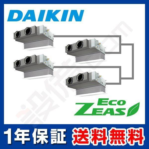 SZZB280CDW ダイキン 業務用エアコン EcoZEAS 天井埋込ビルトイン Hiタイプ 10馬力 同時ダブルツイン 標準省エネ 三相200V ワイヤード
