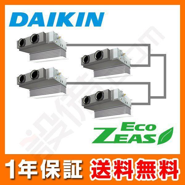 SZZB280CJW ダイキン 業務用エアコン EcoZEAS 天井埋込ビルトイン Hiタイプ 10馬力 同時ダブルツイン 標準省エネ 三相200V ワイヤード