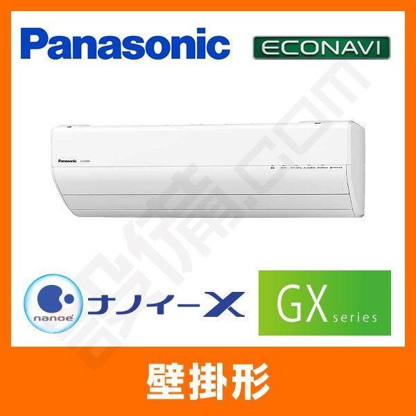 XCS-227CGX-W/S パナソニック ルームエアコン 壁掛形 シングル 6畳程度 標準省エネ 単相100V ワイヤレス 室内電源 GXシリーズ