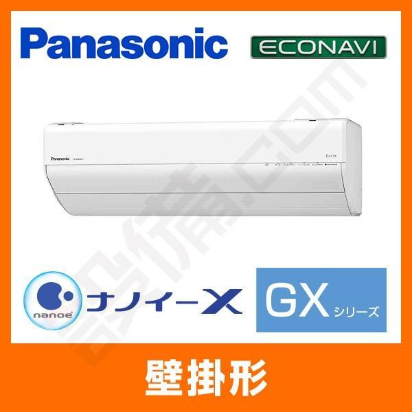 XCS-228CGX-W/S パナソニック ルームエアコン 壁掛形 シングル 6畳程度 標準省エネ 単相100V ワイヤレス 室内電源 GXシリーズ