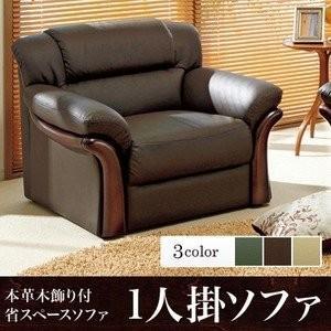 本革木飾り付き省スペースソファー 1人掛け 1人掛け 肘付き アイボリー