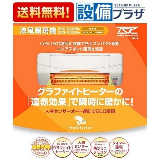 ∞[SDG-1200GBM]◎【ポイント8倍!!】 高須産業 涼風暖房機 壁面タイプ 浴室用 防水仕様(旧品番:SDG-1200GB)