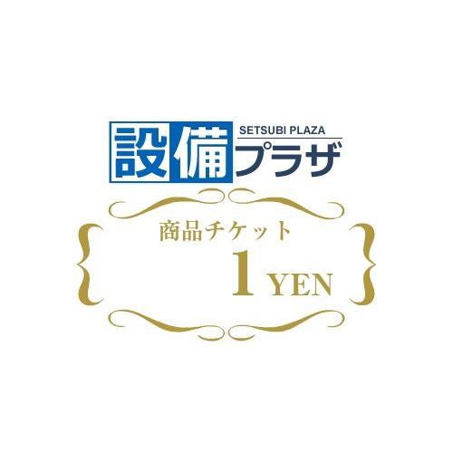 送料無料 新品 驚きの値段 商品チケット1円 shopping1
