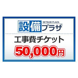 ●工事費チケット50,000円(ticket50000)