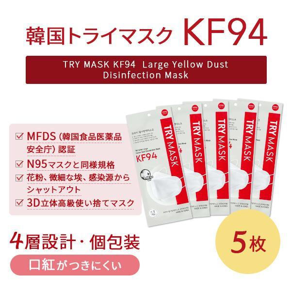 【テレビで話題沸騰中!】正規品 トライKF94マスク 5枚 不織布マスク 4層構造 個包装 口紅がつきにくい 呼吸がラク 花粉対策 韓国マスク 高機能マスク KF94|seulege|02