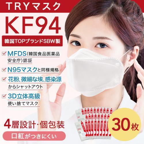 【テレビで話題沸騰中!】正規品 トライKF94マスク 30枚 不織布マスク 4層構造 個包装 口紅がつきにくい 呼吸がラク 花粉対策 韓国マスク 高機能マスク KF94|seulege|02