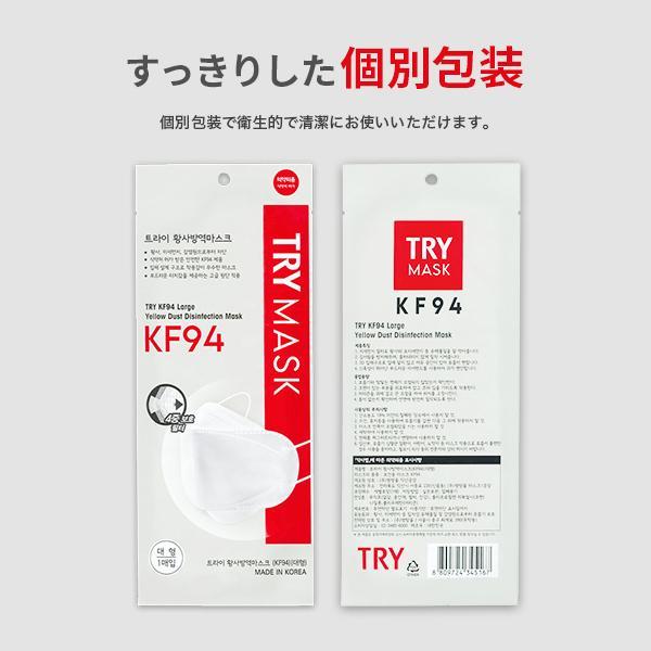 【テレビで話題沸騰中!】正規品 トライKF94マスク 30枚 不織布マスク 4層構造 個包装 口紅がつきにくい 呼吸がラク 花粉対策 韓国マスク 高機能マスク KF94|seulege|14