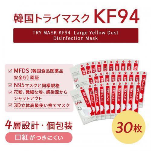 【テレビで話題沸騰中!】正規品 トライKF94マスク 30枚 不織布マスク 4層構造 個包装 口紅がつきにくい 呼吸がラク 花粉対策 韓国マスク 高機能マスク KF94|seulege|03