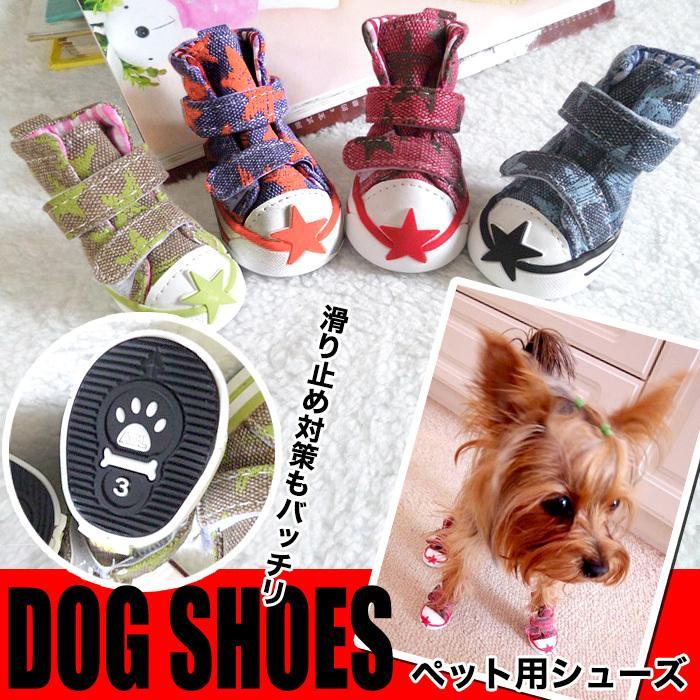 犬 靴 シューズ ペット ペットグッズ 日時指定 ドッグ 肉球保護 4ピース セール特価