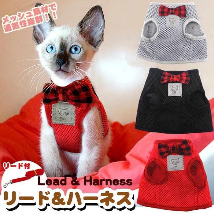 猫 犬 ハーネス リード ペット メッシュ 服  ウェアハーネス 胴輪 キャット ドッグ リーシュ リボン|sevenbridge