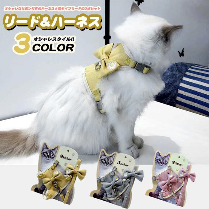 猫 犬 ハーネス リード ペット 服 リボン ウェアハーネス フラワー キャット メッシュ 男女兼用 ドッグ 豊富な品 胴輪