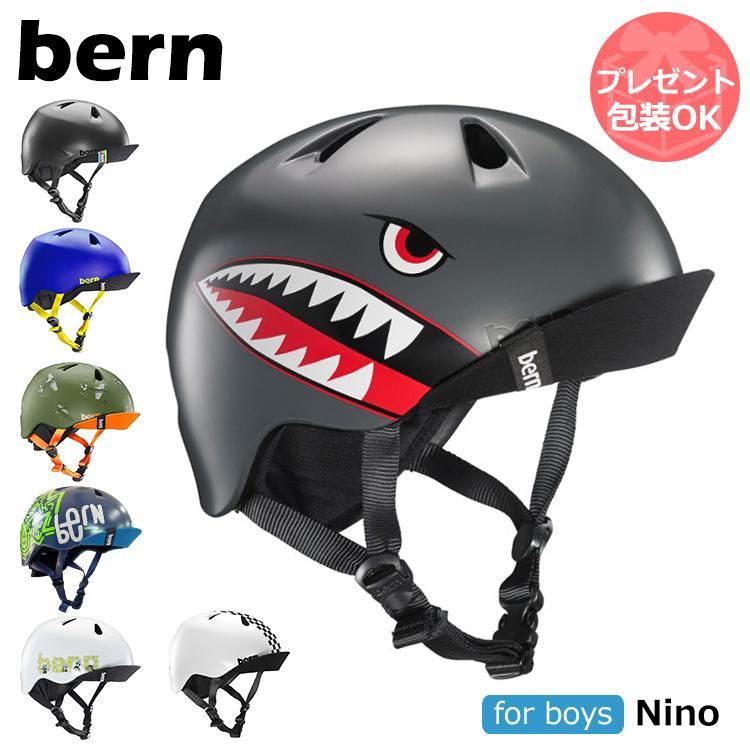 バーン ニーノ ニノ ヘルメット 子供 子ども キッズ 男の子 ツバ付き バイク 自転車 オールシーズン スケボー helmet スキー Nino Bern メーカー公式ショップ スノボ 大人気
