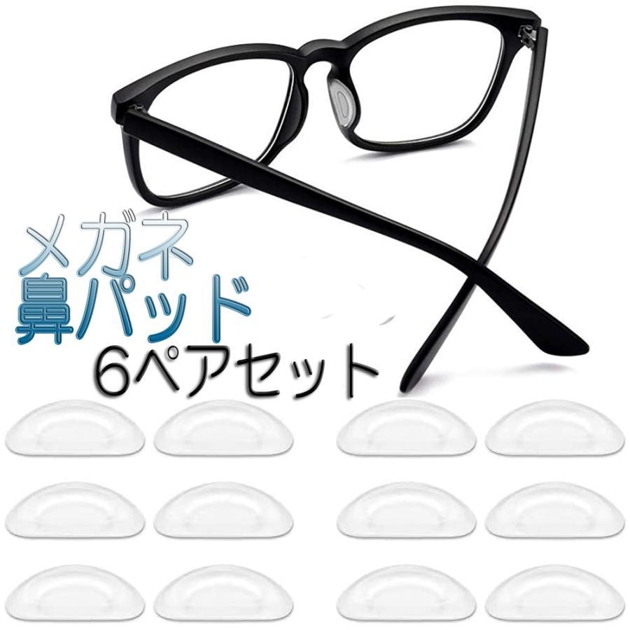 メガネ 鼻パッド ズレ防止 12個6ペアセット 滑り止め スポーツ 無料 柔らかい シリコン めがね ずれ落ち防止 メガネ固定 男女兼用 眼鏡 サングラス 開催中 グッズ