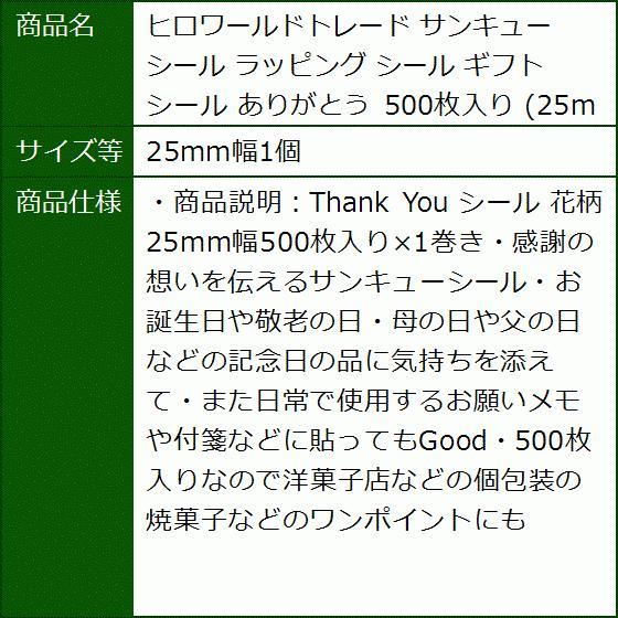 ヒロワールドトレード サンキューシール ラッピング ギフトシール ありがとう 500枚入り(25mm幅1個)|sevenleaf|08