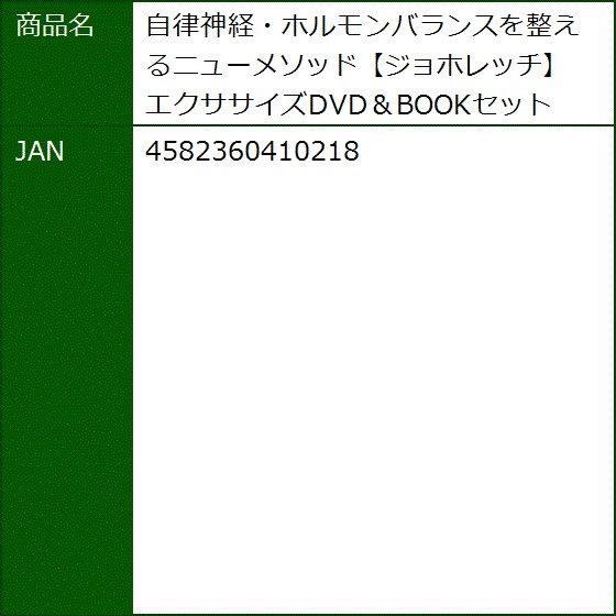自律神経・ホルモンバランスを整えるニューメソッドジョホレッチエクササイズDVD&BOOKセット sevenleaf 03