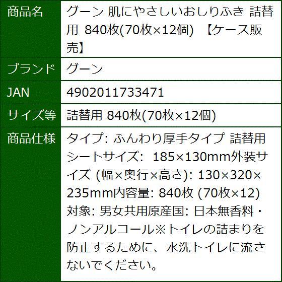 肌にやさしいおしりふき 詰替用 840枚 70枚x12個 ケース販売(詰替用 840枚(70枚x12個))|sevenleaf|07