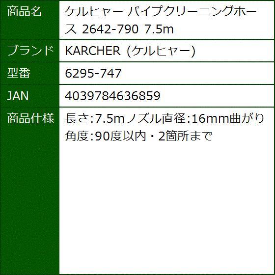 パイプクリーニングホース 2642-790 7.5m 6295-747|sevenleaf|02