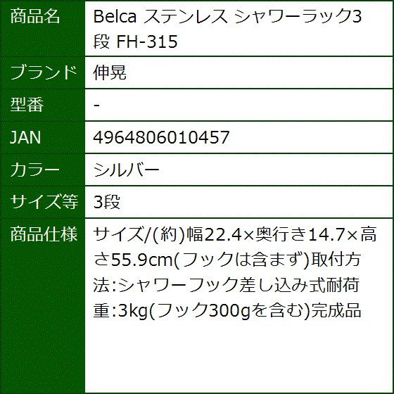 Belca ステンレス シャワーラック3段 FH-315(シルバー, 3段) sevenleaf 05