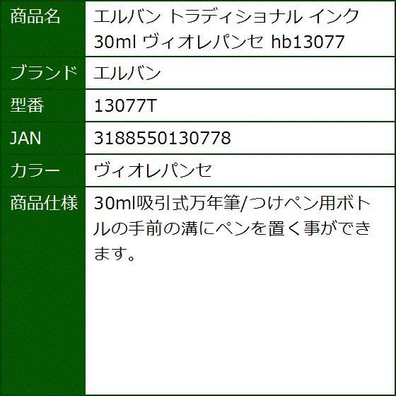 トラディショナル インク 30ml hb13077 13077T(ヴィオレパンセ)|sevenleaf|07