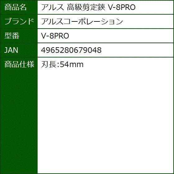 アルス 高級剪定鋏 V-8PRO|sevenleaf|02