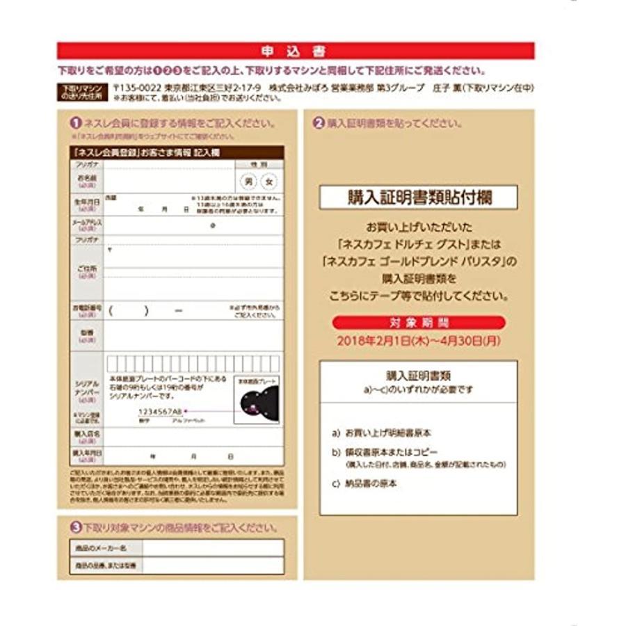 登録 ネスレ 会員 ネスカフェドルチェグストの会員登録で電話番号を登録するとどうなる?あとでしつこい勧誘電話がこないか心配!