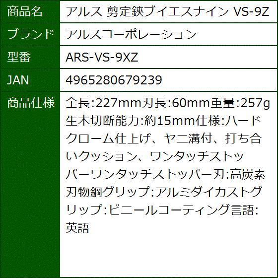 アルス 剪定鋏ブイエスナイン VS-9Z ARS-VS-9XZ|sevenleaf|04